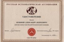 Свидетельство Русской Остеопатической Ассоциации