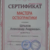 Сертификат Мастера Остеопрактики