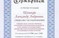 Сертификат члена НАНМ